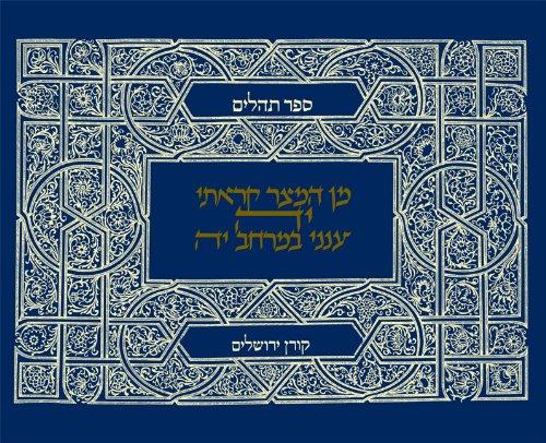 9789653011069: Koren Book of Psalms (Hebrew Edition)