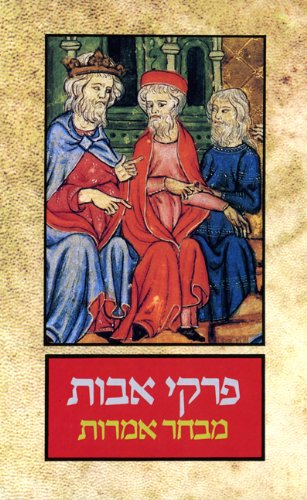 9789653011182: The Koren Selected Sayings from Pirkei Avot - Ethics of the Fathers: Hebrew Verses with English, French & German (Hebrew Edition)