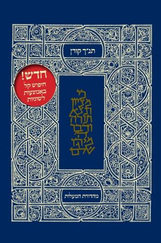 9789653011816: The Koren Classic Tanakh, Ma'alot Edition (Hebrew Edition)