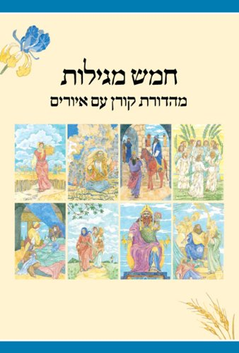 The Koren Illustrated Five Megillot (Hebrew Edition): Koren Publishers Jerusalem