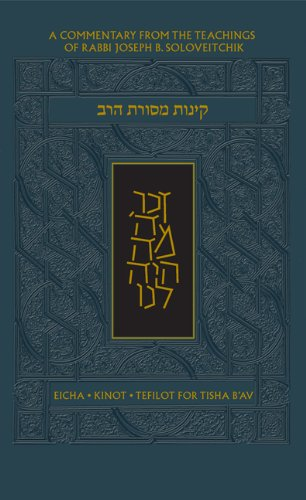 9789653012493: The Koren Mesorat Harav Kinot: The Lookstein Edition
