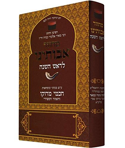 9789653012585: Koren Avoteinu Rosh Hashana Mahzor: Prayer in the Moroccan tradition (Hebrew Edition)