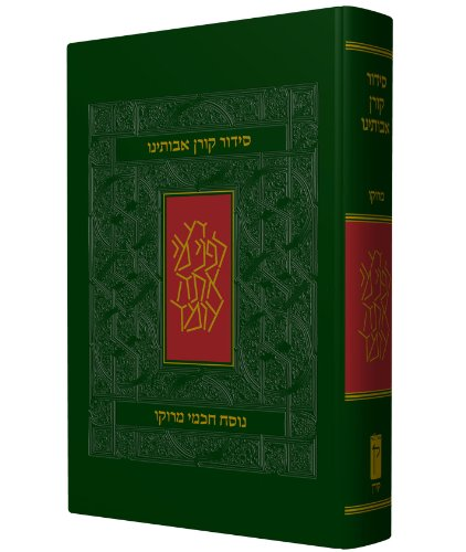 9789653012653: The Koren Avoteinu Siddur: Prayer in the Moroccan Tradition