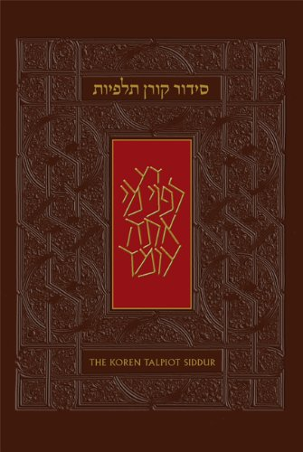 9789653012998: The Koren Talpiot Siddur: A Hebrew Prayerbook with English Instructions, Compact Size, Brown Leather (Hebrew Edition)