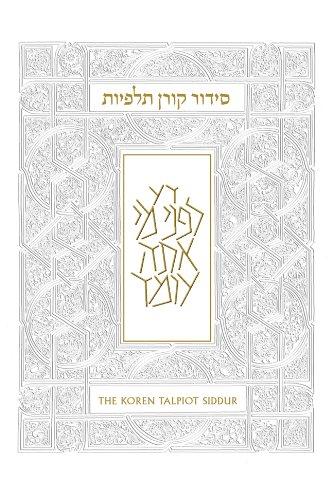 9789653013001: The Koren Talpiot Siddur - Compact Size, White Leather (Hebrew Edition)