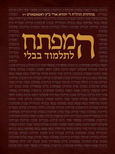 9789653013254: HaMafteach, New Hebrew Edition