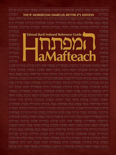 9789653013261: HaMafteach, New English Edition