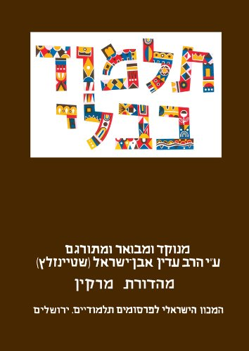 The Steinsaltz Talmud Bavli: Tractate Shabbat Part 1, Large (Hebrew Edition): Rabbi Adin Steinsaltz