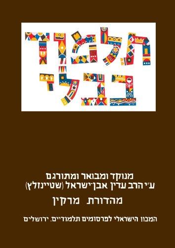 The Steinsaltz Talmud Bavli: Tractate Keritot, Me: Rabbi Adin Steinsaltz