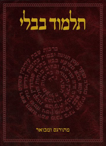 9789653015012: The Koren Talmud Bavli: Tractate Bava Kamma: Large (Hebrew Edition)