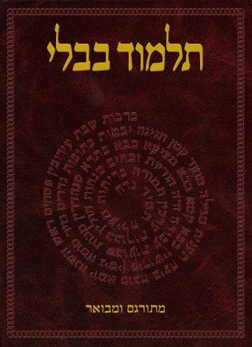 The Koren Talmud Bavli: Tractate Keritot, Me