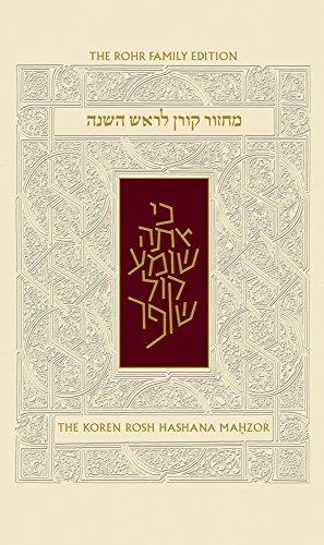 9789653016729: Koren Sacks Rosh Hashana Mahzor, Nusah Sepharad (Hebrew and English Edition)