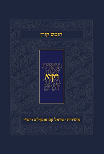 9789653016774: Koren Humash - Vayikra (Hebrew Edition)