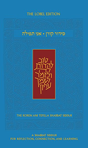 9789653016859: Ani Tefilla Shabbat Siddur: Ashkenaz Standard Size
