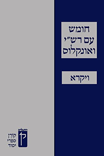 9789653016972: Koren Humash - Vayikra for Students (Hebrew Edition)