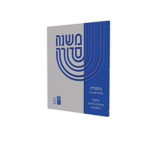 Koren Mishna Sdura Kav V Naki, Seder: Eliyahu Dordek