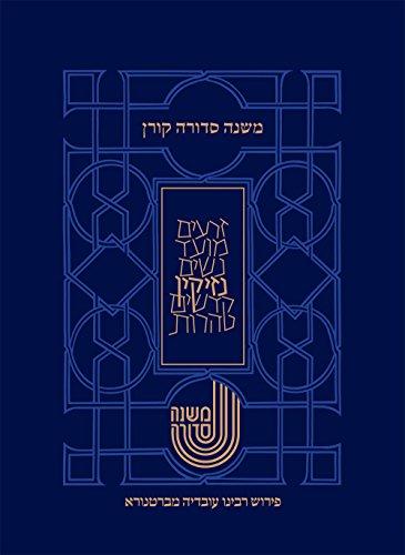 Mishna Sdura Bartenura Nezikin: Large, Hebrew (Hardback)