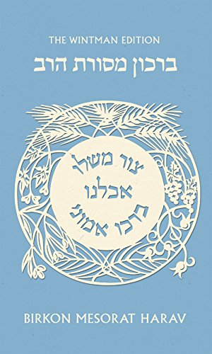 Mesorat Harav Birkon: Rabbi David Hellman