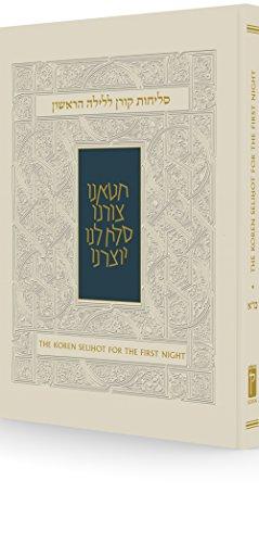 Koren Selihot for the First Night, Minhag: Koren Publishers
