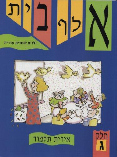 Alef Bet-Children Study Hebrew (Hebrew Edition)