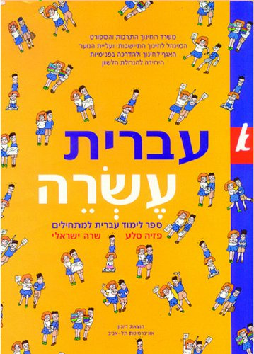Ivrit Esre Part 1 (Hebrew): Sela, Pazia; Yisraeli, Sara