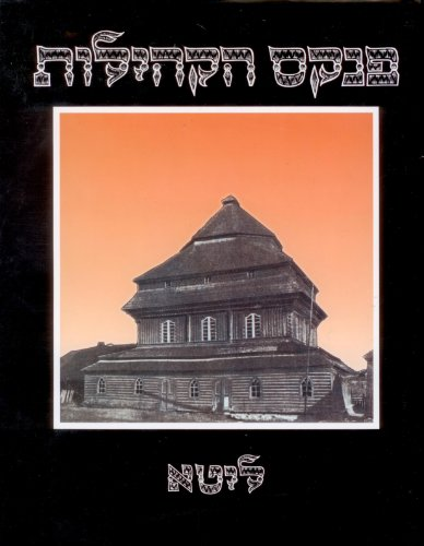 Pinkas Hakehillot (Encyclpaedia of Jewish Communities from Their Foundation Till After the ...