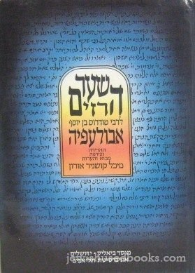 9789653425248: Shaʻar ha-razim (Hebrew Edition)