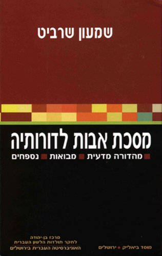 9789653428621: Tractate Avoth through the Ages: A Critical Edition, Prolegomena and Appendices (Hebrew) (Hebrew Edition)