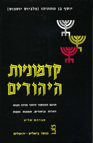 9789653429697: The Antiquities of the Jews Volumes 1,2 Books I-X (Hebrew) (Hebrew Edition)