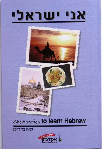 9789653501188: Ani Yisraeli. Short Stories to Learn Hebrew