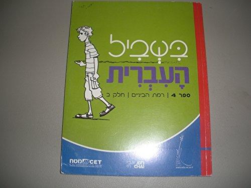 NETA-CET 4 Bishvil Ha-Ivrit 4 (Level 4 Hebrew) Grades 6-12: Home, Learning Environments for The