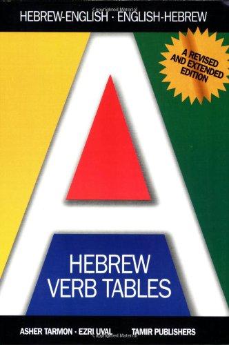 9789653760103: Hebrew Verb Tables