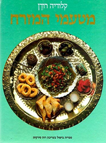 9789653870291: Book of Middle Eastern Food - Hebrew Edition