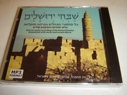 9789654310581: Jerusalem Praise the Lord! The Book of Psalms in MP3 Audio Format on a CD / Presented in Modern Hebrew Language a Dramatized Reading with Music and Sound Effects / by the Bible Society in Israel