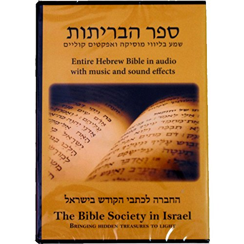 9789654310741: The Entire Hebrew Bible in Audio with Music and Sound Effects - CD