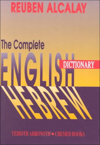 9789654481793: The Complete English-Hebrew Dictionary