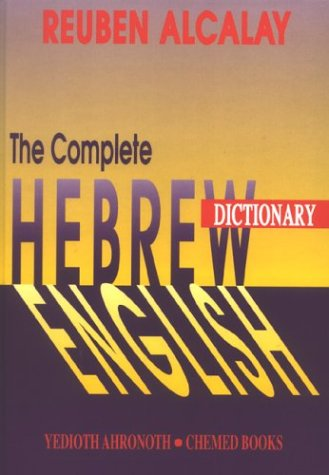 The Complete Hebrew-English Dictionary, 2 volumes: Reuben Alcalay