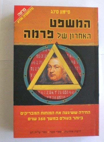 9789654484121: Fermat's Last Theorem (In Hebrew)