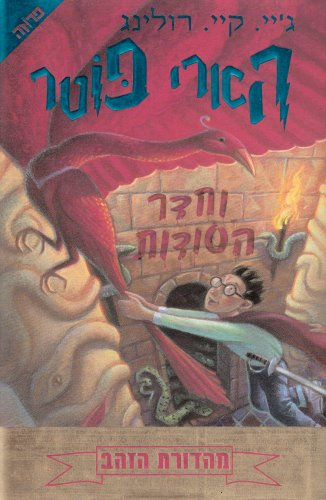9789654487658: Harry Potter & the Chamber of Secrets (Hebrew Edition)