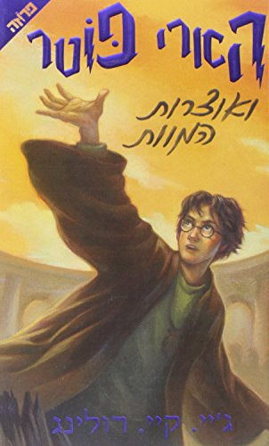 9789654826358: Harry Potter and the Deathly Hallows (Hebrew Edition)