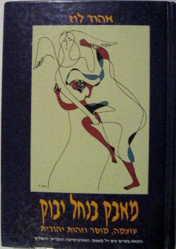 9789654930109: Ma'avaḳ be-naḥal Yaboḳ: ʻotsmah, musar ṿe-zehut Yehudit (Hebrew Edition)