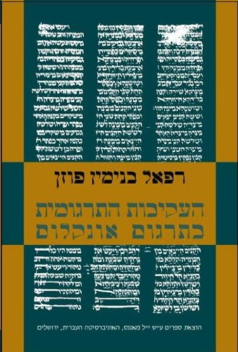 9789654931731: The Consistency of Targum Onkelos' Translation (In Hebrew)