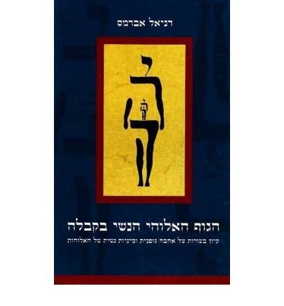 9789654932035: Female Body of God in Kabbalistic Literature
