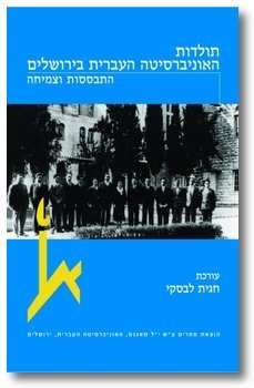 Toldot Ha-Universita Ha-Ivrit Bi-Yerushalayim Kerech Beit [ the History of the Hebrew University Of...