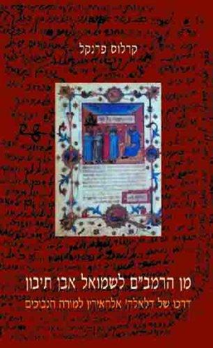 9789654933001: From Maimonides to Samuel ibn Tibbon: The Transformation of the Dalalat al Ha'irin into the Moreh ha-Nevukhim (Hebrew) (Hebrew Edition)