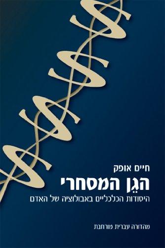 9789654933667: Second Nature: Economic Origins of Human Evolution (Hebrew Edition)
