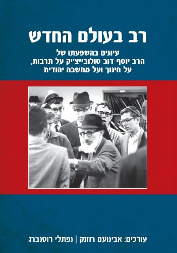 Rabbi in the New World The Influence of Rabbi J. B. Soloveitchik on Culture, Education and Jewish ...