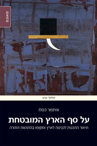 9789654936743: On the Threshold of the Promised Land: The Account of the Preparations for Entering Canaan & the Formation of the Pentateuch (Hebrew Edition)