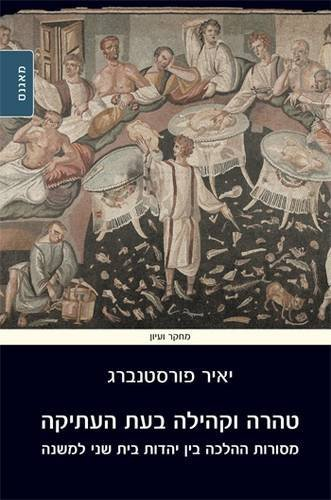 9789654938747: Purity and Community in Antiquity: Traditions of the Law from Second Temple Judaism to the Mishnah