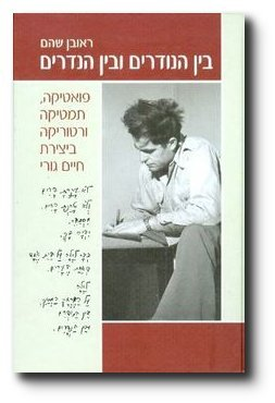 9789655100389: Ben ha-nodrim u-ven ha-nedarim: poetikah, tematikah u-retorikah bi-yetsirat Hayim Guri